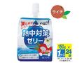 【熱中症対策/給水飲料】熱中対策ゼリー ライチ味(150g×24個入り)