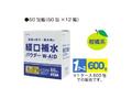 【熱中症対策/給水飲料】経口補水パウダー 1ケース600包