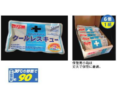 【熱中症対策/応急用品】クイックフリーズクールレスキュー 6個1組