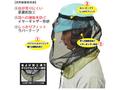 【熱中症対策/虫除け用品】ヘルメット用防虫ネット
