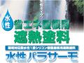 【塗料品/水性/屋根用/遮熱塗料】水性パラサーモ 標準色 15kg