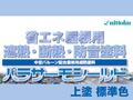 【塗料品/水性/屋根用/遮熱/断熱】パラサーモシールド上塗 標準色 15kg