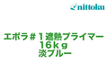 【塗料品/弱溶剤/屋根用/遮熱塗料/鉄部用/下塗】エポラ#1遮熱プライマー 16kg