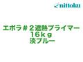【塗料品/弱溶剤/屋根用/遮熱塗料/鉄部用/下塗】エポラ#2遮熱プライマー 16kg/s