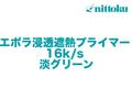 【塗料品/弱溶剤/屋根用/遮熱塗料/下塗】エポラ浸透遮熱プライマー 16kg/s