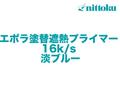 【塗料品/弱溶剤/屋根用/遮熱塗料/下塗】エポラ塗替遮熱プライマー 16kg/s