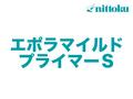 【塗料品/弱溶剤/屋根用/下塗】エポラマイルドプライマーS 28kg/s