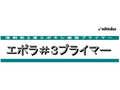 【塗料品/強溶剤/屋根用/非鉄金属用/下塗】エポラ#3プライマー 16.5kg/s ホワイト