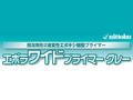 【塗料品/弱溶剤/屋根用/下塗】エポラワイドプライマーグレー 16kg/s