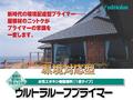 【塗料品/水性/屋根用/下塗】ウルトラルーフプライマー 15kg グレー