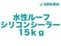 【塗料品/水性/屋根用/下塗】水性ルーフシリコンシーラー 15kg