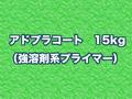 【塗料品/下地/金属系/屋根・壁用】アドプラコート 15kg (強溶剤系プライマー)