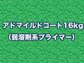 【塗料品/下地/金属系/屋根・壁用】アドマイルドコート 16kg (弱溶剤系プライマー)