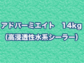 【塗料品/下地/非金属系/屋根用】アドパーミエイト 14kg (高浸透性水系シーラー)