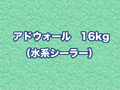 【塗料品/下地/非金属系/壁用】アドウォール 16kg (水系シーラー)