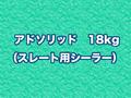 【塗料品/下地/石綿スレート専用】アドソリッド 18kg (スレート用シーラー)