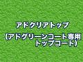 【塗料品/トップコート】アドクリアトップ 4L (アドグリーンコート専用トップコート)