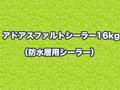 【塗料品/下地/防水層専用】アドアスファルトシーラー 16kg (防水層用シーラー)