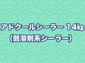【塗料品/下地材/非金属系(屋根・壁用)】アドクールシーラー(弱溶剤系シーラー)14Kg