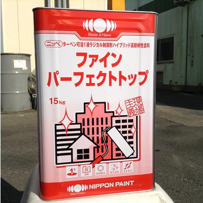 【塗料品/塗装】ファインパーフェクトトップ(ターペン可溶1液ラジカル制御形ハイブリッド高耐候性塗料) 15kg/艶有
