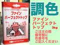 【調色】ファインパーフェクトトップ 3kg 日本塗料工業会(D版〜)