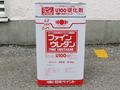 【塗料品/塗装/上塗り】ファインウレタンU−100 S23-255 チョコレート 15k/s