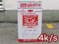 【塗料品/塗装/上塗り】ファインウレタンU−100 ホワイト 4k/s
