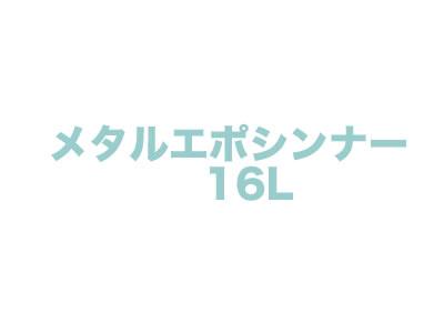 【塗料品/希釈材】メタルエポシンナー16L no10