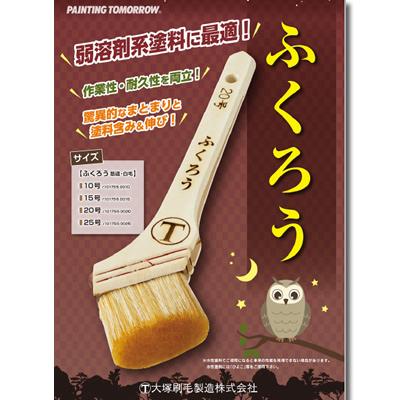 【塗装/刷毛(はけ)】ふくろう 筋違・白毛 15号