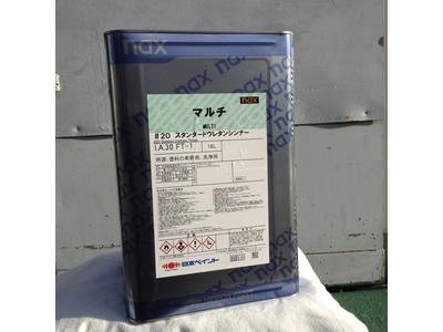 【塗料品/自動車補修用】naxマルチ#20スタンダードウレタンシンナー 4L