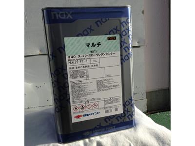 【塗料品/自動車補修用】naxマルチ#40スーパースローウレタンシンナー 16L