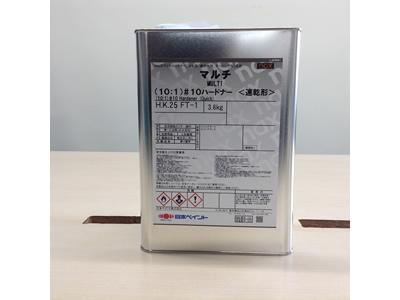 【塗料品/自動車補修用】naxマルチ(10:1)#10ハードナー速乾型 1kg