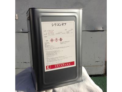 【塗料品/自動車補修用】シリコンオフ 18L