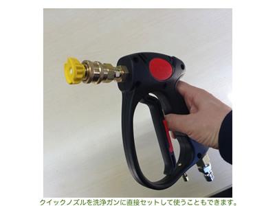 【塗装/機械・その他】洗浄ガン クイックワンタッチタイプ セット