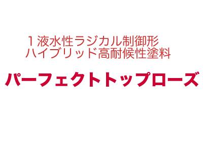 【塗料品/水性/上塗材】パーフェクトトップローズ ホワイト 15kg