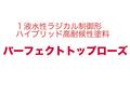 【調色】パーフェクトトップローズ(調色)15kg 日本塗料工業会