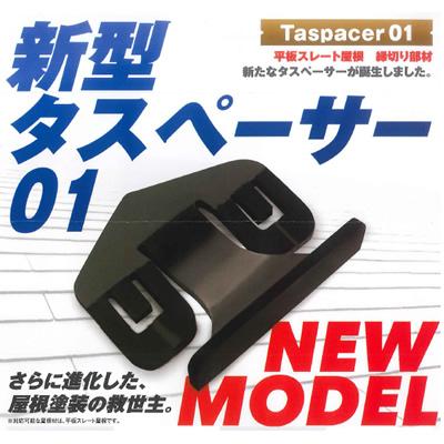 【塗装/機械・その他】新型 タスペーサー01 黒/500ヶ入り