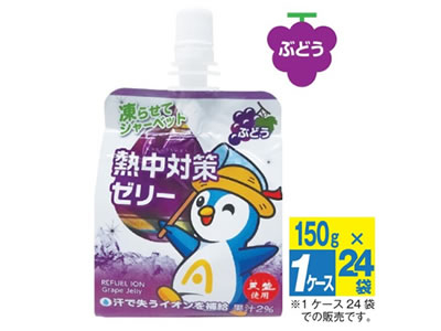 【熱中症対策/給水飲料】熱中対策ゼリー ぶどう味(150g×24袋入り)