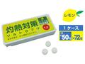 【熱中症対策/飴類】ソルトサプリ(レモン味) 1ケース(72個入り)
