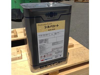 【塗料品/上塗り】アルミニウムペイント「シルバーコート」 16L