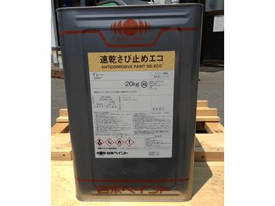【塗料品/さび止め】JIS K 5621 2種 一般さび止めペイント 速乾さび止めエコ 20kg 赤さび色