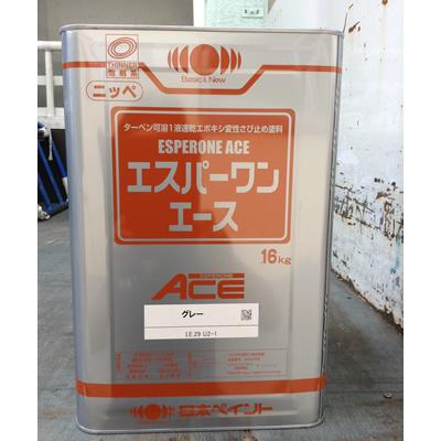【塗料品/さび止め】ターペン可溶1液速乾エポキシ変性さび止め塗料 エスパーワンエース 16kg 赤さび