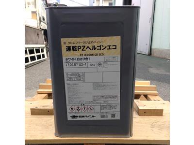 【塗料品/さび止め】JIS K 5674鉛・クロムフリーさび止めペイント 速乾PZヘルゴンエコ 20kg 赤さび