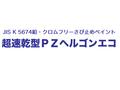 【塗料品/さび止め】JIS K 5674鉛・クロムフリーさび止めペイント 超速乾型PZヘルゴンエコ 20kg 赤さび