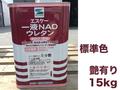 【塗料品/上塗り】一液NAD特殊ポリウレタン樹脂塗料 エスケー 一液NADウレタン 15kg【標準色・艶有り】