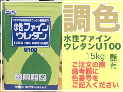 【調色】水性ファインウレタンU100(調色) 15kg 【艶有り】 日本塗料工業会