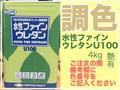 【調色】水性ファインウレタンU100(調色) 4kg 【艶有り】 日本塗料工業会