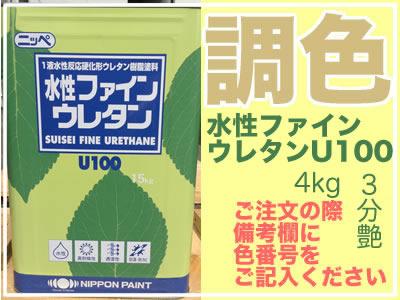 【調色】水性ファインウレタンU100(調色) 4kg 【3分艶】 エスケー化研見本帳