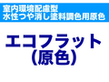 【塗料品/水性】室内環境配慮型水性つや消し塗料調色用原色 エコフラット(原色)/ブラック 20kg