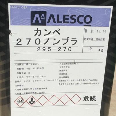【塗料・アウトレット】270ノンブラ 4L